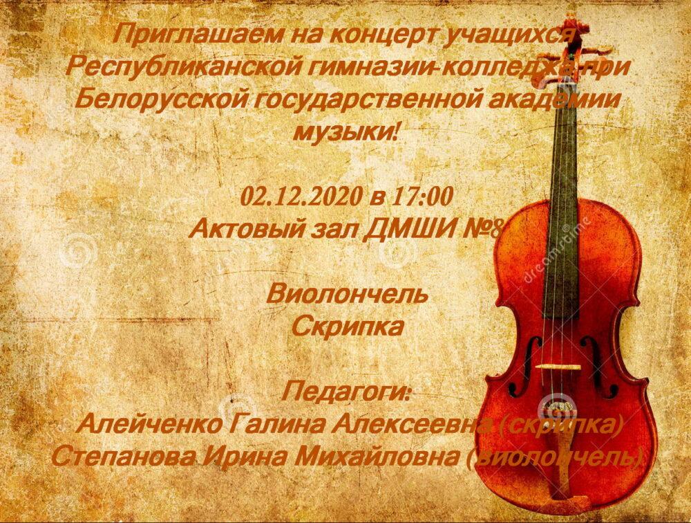 Концерт РМК