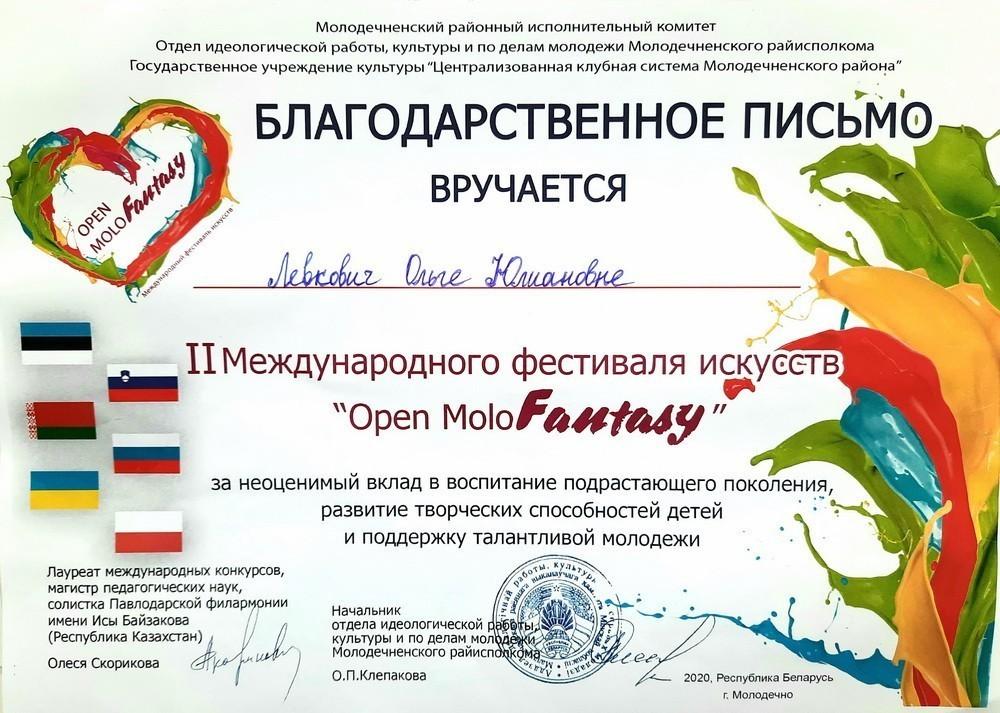 Диплом педагога Левкович О.Ю