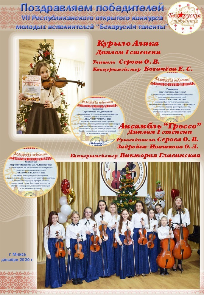 Беларускiя таленты
