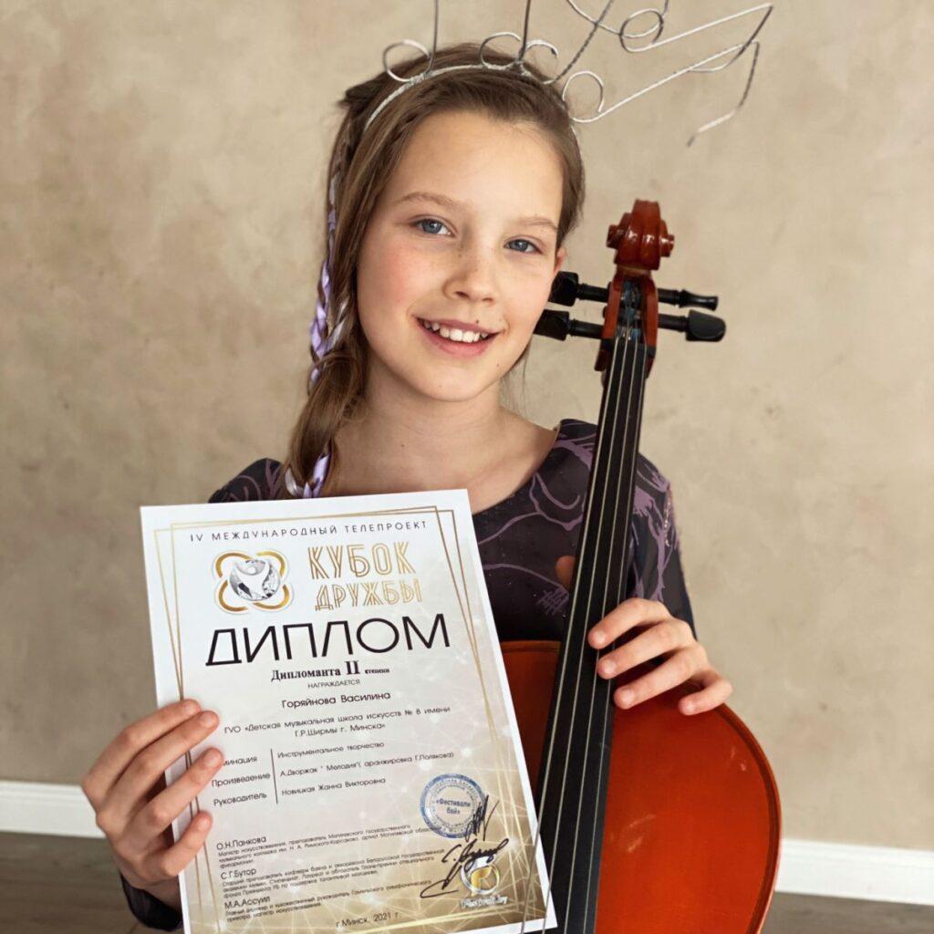 Василина Горяйнова (виолончель)