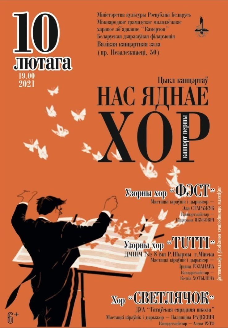 Концерт в филармонии хор Тутти