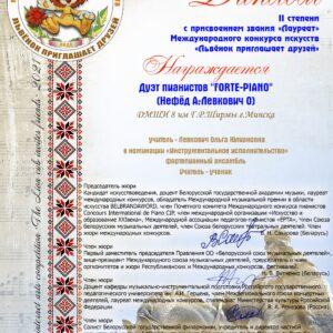 Диплом ФортеПиано