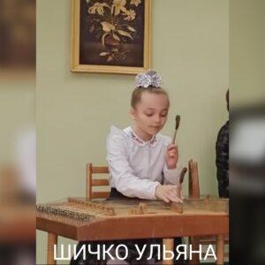 Шичко Ульяна